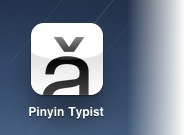 Pinyin Typist Icon Screenshot